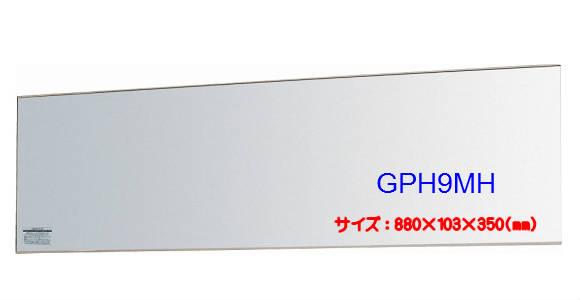 パナソニック 関節照明付きミラー 900サイズ 【GPH9MH】【送料無料】