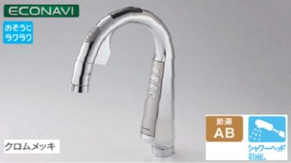 パナソニック スリムセンサー水栓【QS01FPSWTEA】【受注生産品】