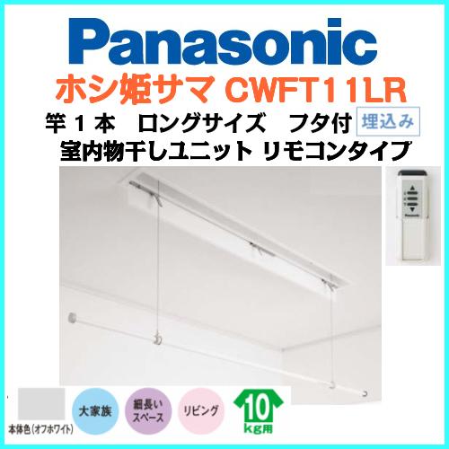 【CWFE12CM】 パナソニック室内物干しユニット 送料無料 Panasonic 在庫有 ホシ姫サマ
