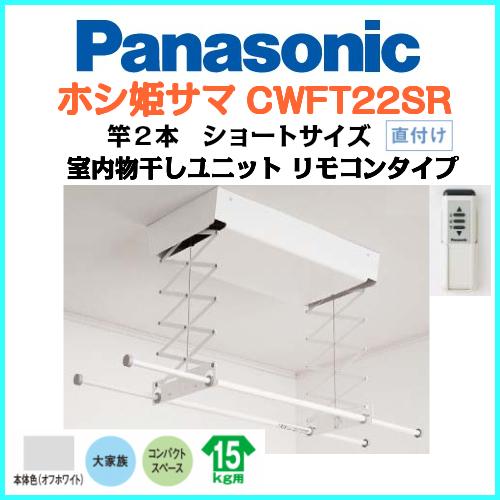 【CWFT22SR】パナソニック 室内物干しユニット リモコンタイプ 竿2本 ショートサイズ 直付け ホシ姫サマ CWF22SR【送料無料】