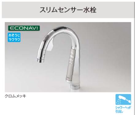 パナソニック スリムセンサー水栓【QS01FPSWTEA】【送料無料】【受注生産品】