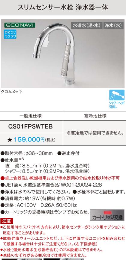 パナソニック スリムセンサー水栓浄水器一体【QS01FPSWTEB】【受注生産品】】【送料無料】