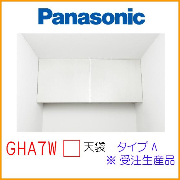 パナソニック 天袋 タイプA 【GHA7W□】【受注生産品】【送料無料】