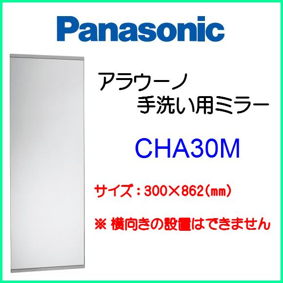 パナソニック アラウーノ手洗い用ミラー 【CHA30M】