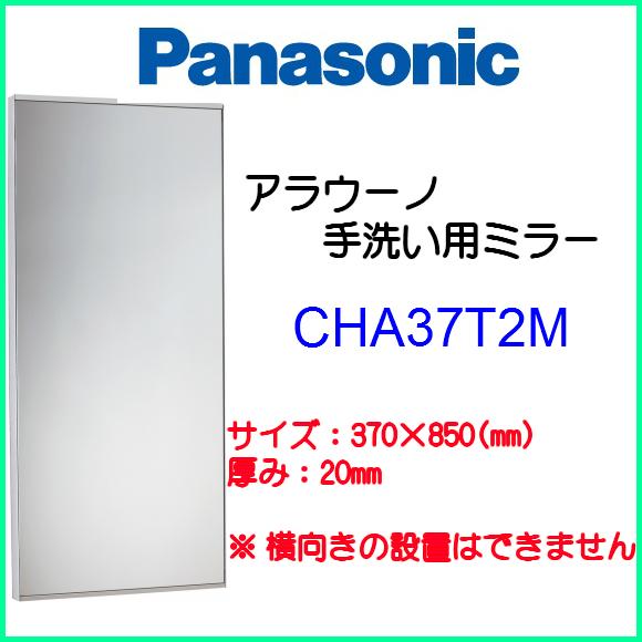 パナソニック アラウーノ手洗い用ミラー 【CHA37T2M】