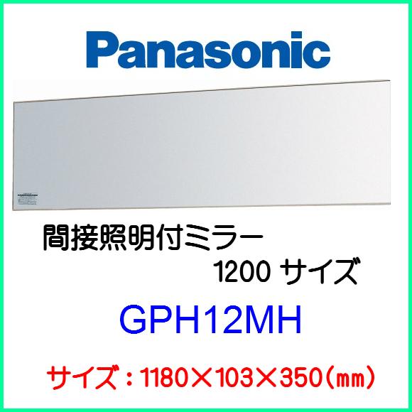 パナソニック 間接照明付きミラー1200サイズ 【GPH12MH】【送料無料】