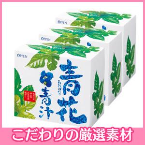 オッペン化粧品 青花青汁 60包×3箱入り送料無料 (北海道、沖縄、離島、一部山間は別途1,080円必要となります。)