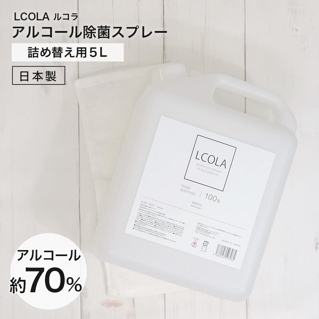 アルコール除菌スプレー アルコール消毒 日本製 ウイルス対策 除菌 消毒 消毒用アルコール 期間限定 手指 アルコールスプレー ジャバラキャップ付 ルコラ 買い物 5L詰め替え 永遠の定番モデル LCOLA セール開催中