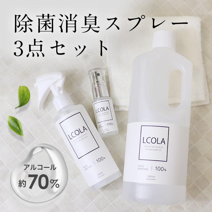 アルコール除菌スプレー アルコール消毒 日本製 ウイルス対策 除菌 消毒 消毒用アルコール エタノール 約70% 000mL詰め替え お気にいる 1L 1 200ml アルコール除菌スプレーセット LCOLA ルコラ 優先配送 マスク 30ml