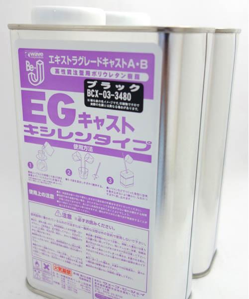 【120秒タイプ】Be-J EGキャスト ブラック 2kgセット (キシレン)【BCX-031】