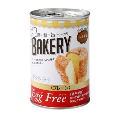 新・食・缶 ベーカリー [24缶入] プレーン味 (5年保存) [ 送料無料 非常食 パン 缶詰 5年保存 パンの缶詰 詰め合わせ ]