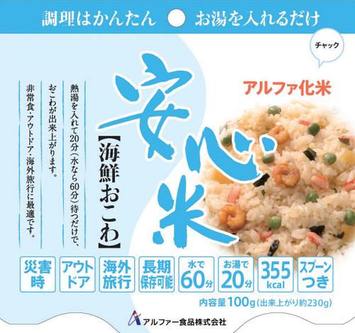 [ 送料無料 非常食 5年保存 セット アルファ米 ] 海鮮おこわ [50袋入] 個食スタンドタイプ 安心米 (1食タイプ) ご飯 個食タイプ ご飯 1食分 小分け 保存食 長期保存 送料込 最安値に挑戦