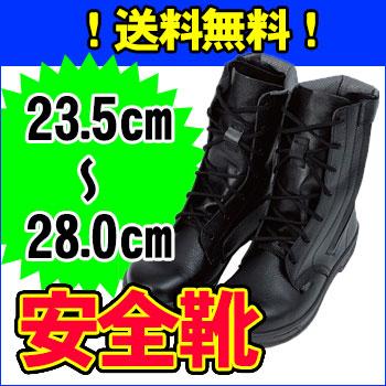 [ 送料無料 避難靴 ] 安全靴 (SS33HiFR) 23.5cm~28cm(EEE) ACM 樹脂 先芯 長期保存 静電気 帯電防止機能 踏抜き防止板 反射シート付 防災セット 送料込 最安値に挑戦 地震対策
