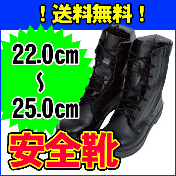 [ 送料無料 避難靴 女性用 ] 安全靴 (SS33HiFR レディース) 22.0cm~ 25cm(EEE) ACM 樹脂 先芯 長期保存 静電気 帯電防止機能 踏抜き防止板 反射シート付 防災セット 送料込 最安値に挑戦 地震対策