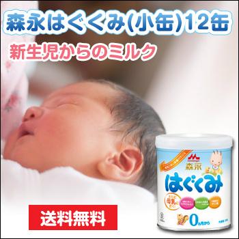 [ 送料無料 赤ちゃん用ドライミルク ] はぐくみ小缶(300g)12缶セット 森永乳業 新生児 乳幼児 赤ちゃん 栄養 母乳 ベビー たんぱく質 送料込 送料込 最安値に挑戦