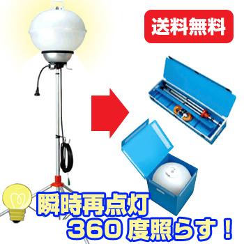 [ 送料無料 スタンド照明 ] メタルハライドボールライトタイプ [MLAX-10KHS] ライト 作業ライト 360度 全方向 夜間作業 照明器具 移動 投光器 防災セット 送料込 最安値に挑戦 地震対策