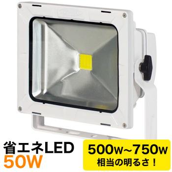 [ 送料無料 照明 ] LED投光器 ( 省エネ LED エコ ナイター ) 50W [LED-50D-ES-W(LED50W)] ライト 防雨型 屋外型 球寿命 夜間作業用 照明器具 移動 投光器 防災セット 送料込 最安値に挑戦 地震対策