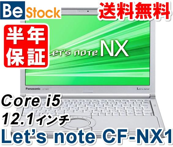 【500円クーポン使えます!】中古ノートパソコンPanasonic Let's note NX1 CF-NX1 CF-NX1GDHYS 【中古】 Panasonic Let's note NX1 中古ノートパソコンCore i5 Win7 Pro Panasonic Let's note NX1 中古ノートパソコンCore i5 Win7 Pro