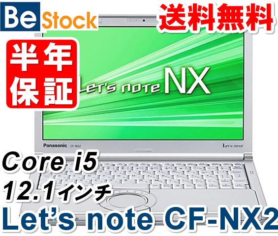【ポイント最大28倍!】ノートパソコンPanasonic Let's note NX2 CF-NX2 CF-NX2LDHCS  Panasonic Let's note NX2 ノートパソコンCore i5 Win7 Pro Panason:パソコンショップ Be-Stock