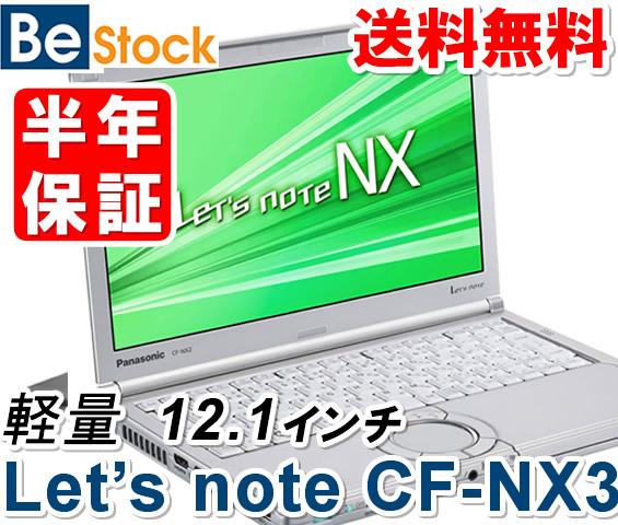 【枚数限定 i5!最大1万円クーポン30日23:59まで! NX3】中古ノートパソコンPanasonic Let's note note NX3 CF-NX3 CF-NX3EDHCS【中古】 Panasonic Let's note NX3 中古ノートパソコンCore i5 W, オダカマチ:1c323040 --- sohotorquay.co.uk
