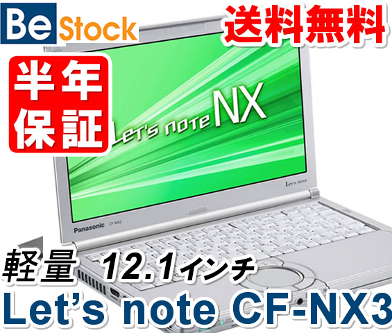 中古ノートパソコンPanasonic Let's note NX3 CF-NX3 CF-NX3RDJCS 【中古】 Panasonic Let's note NX3 中古ノートパソコンCore i3 Win7 Pro Panasonic Let's not