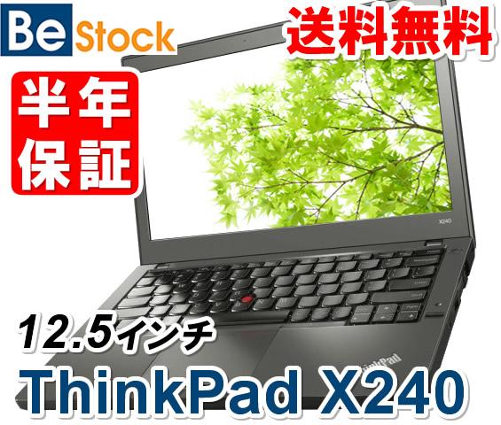 中古ノートパソコンLenovo ThinkPad X240 20AMS13U00 【中古】 Lenovo ThinkPad X240 中古ノートパソコンCore i5 Win7 Pro Lenovo ThinkPad X240 中古ノートパソコンCore i5 Win7 Pro