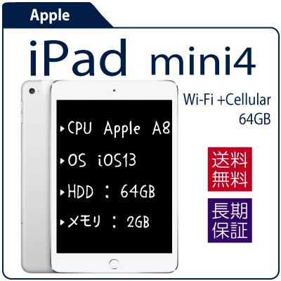 mini4 64GB au(エーユー) iPad +Cellular Wi-Fi 中古 タブレット