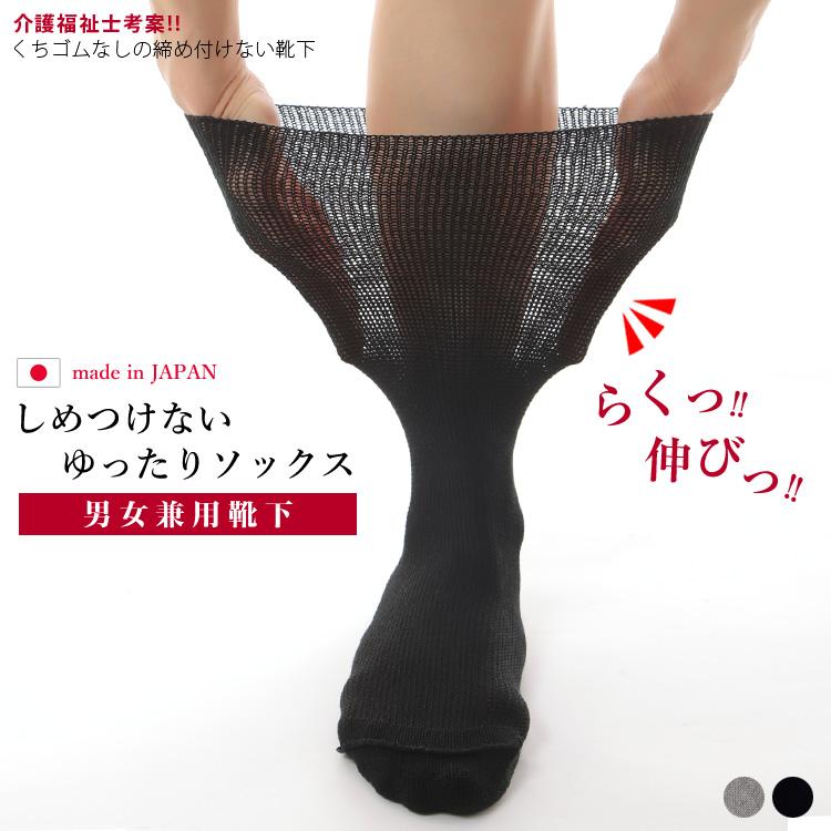 【男女兼用】介護福祉士考案のくちゴムが無い締めつけない靴下 靴下 日本製 しめつけない 介護 綿 伸びる 高伸縮 ゆったり つま先縫製なし しめつけないゆったりソックス(エムアンドエムソックス|美脚スタイル) [メール便可]
