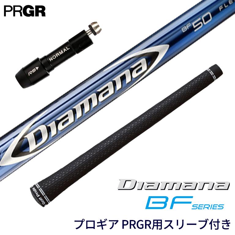 よりしなやかに より強く ブルーフォースは撥ね返す プロギア PRGR 対応スリーブ付シャフト Diamana ゴルフシャフト 定番スタイル グリップ付 ドライバー 上品 ディアマナ BF スリーブ装着