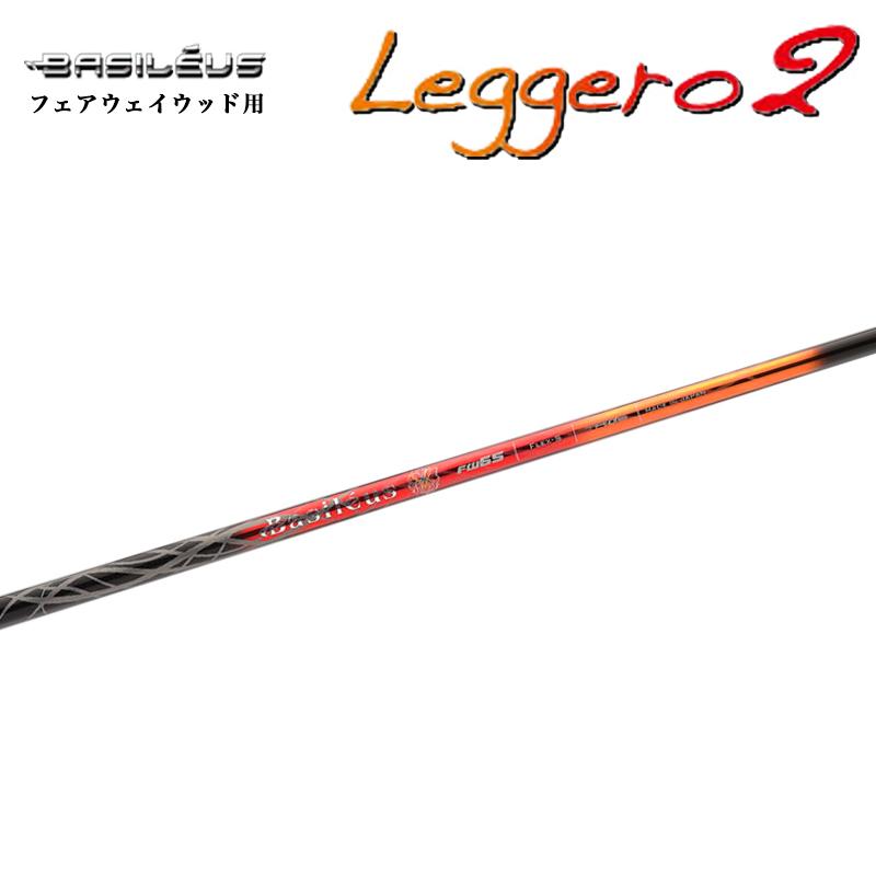 先端の剛性感と手元のしなり感が進化したレジーロ2 国内正規品 トライファス バシレウス レジーロ2 フェアウェイウッド用 限定価格セール シャフト Leggero2