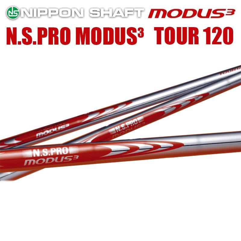 低めの中間剛性による粘りで飛ばす 日本シャフト N.S.PRO MODUS3 TOUR 120シリーズ スチールシャフト 未使用 ツアー N.S.プロ モーダス3 気質アップ アイアン用