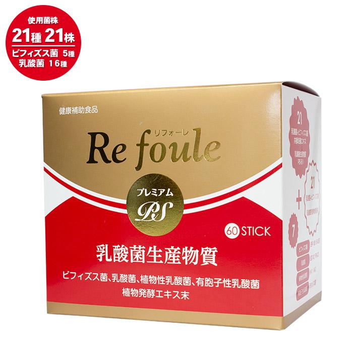 乳酸菌 ビフィズス菌 サプリ リフォーレ プレミアムPS サプリメント Refoule 善玉菌 健康補助 健康食品 エンチーム