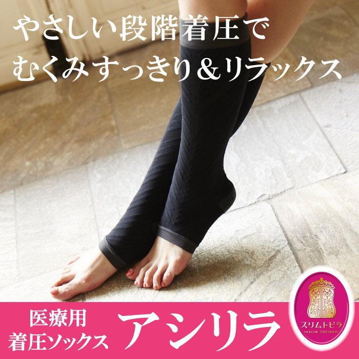 お取り寄せ やさしい段階着圧でむくみすっきり リラックス 着圧ソックス 医療用 使い勝手の良い レディース 女性用 新着 アシリラ 23cm 26cm エルローズ 25cm 靴下 むくみ 22cm 24cm