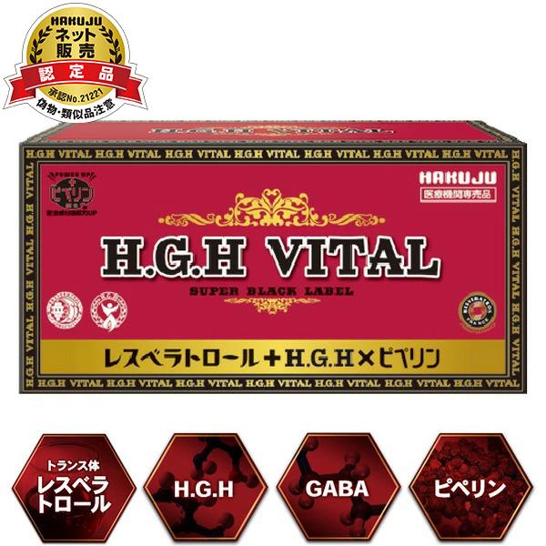 【10%OFF】 レスベラトロール サプリメント H.G.H VITAL 12g×31袋 アミノ酸 ポリフェノール GABA