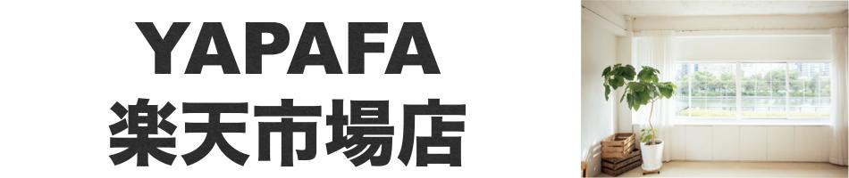 YAPAFA:美を意識した商品をご案内しております。