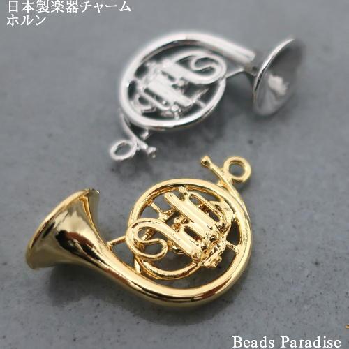 日本製 楽器チャーム ホルン