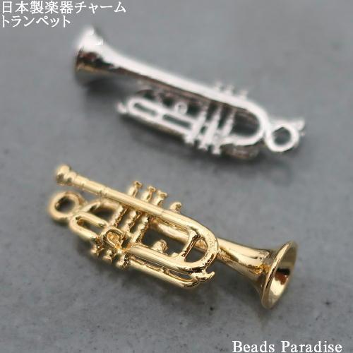 代引き不可 評判 日本製 楽器チャーム トランペット
