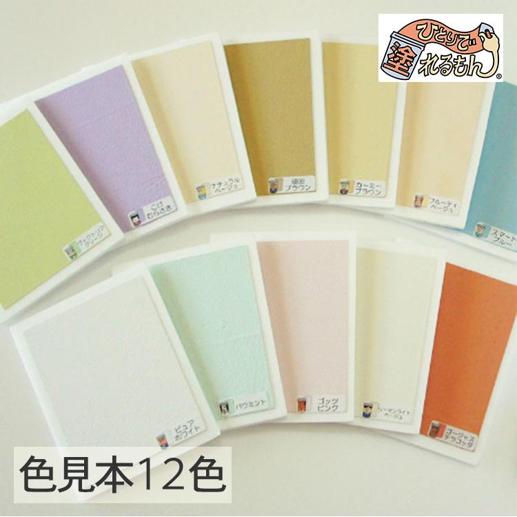 ひとりで塗れるもん の 風合い 日本メーカー新品 色味がわかる塗り見本12色セット 漆喰 塗り壁材 塗り見本12色セット 簡単 DIY 左官 オンザウォール ペースト状 模様替え リフォーム 室内用 練済み 評判
