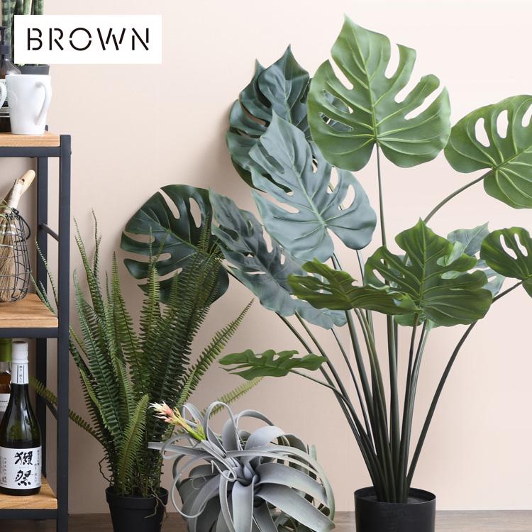 お手入れ不要 お部屋に飾るだけでリラックス効果が味わえる Brown. ブラウン モンステラ ポット 97 BB750-0 MZP 観葉植物 フェイクグリーン ボタニカル おしゃれ 造花 人気の定番 ディスプレイ インテリア 輸入 リラックス 人工観葉植物 癒し 送料無料 小さい