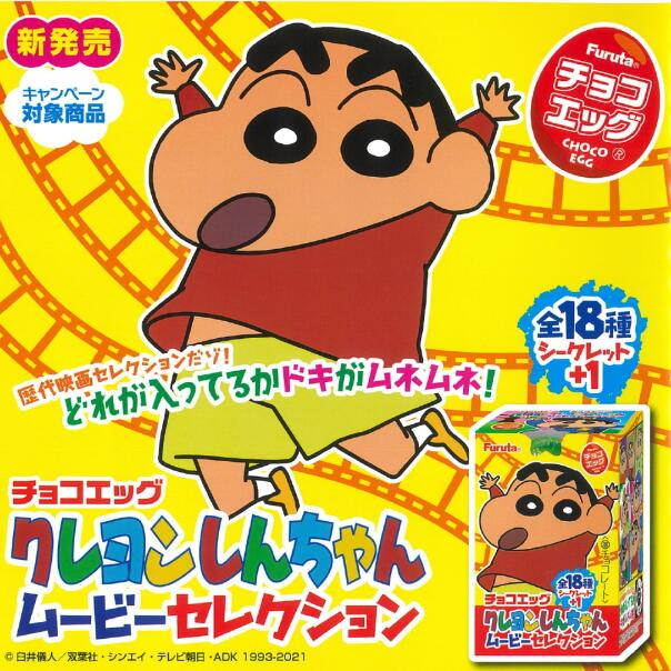 フルタ製菓 贈答品 チョコエッグ 値下げ ムービーセレクション10個入りBOX クレヨンしんちゃん