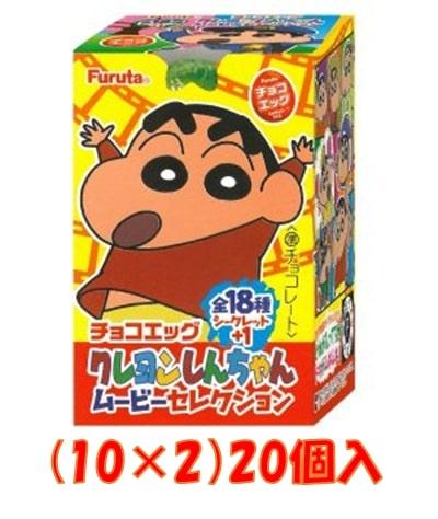 フルタ製菓 チョコエッグ お得セット クレヨンしんちゃん 10×2 20個入り 送料無料カード決済可能 ムービーセレクション