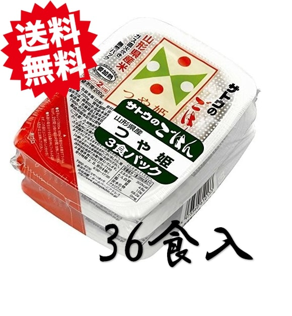 サトウのごはん 山形県産つや姫 公式ストア 3食セット 200g×3P ×12個 値下げ 計36食