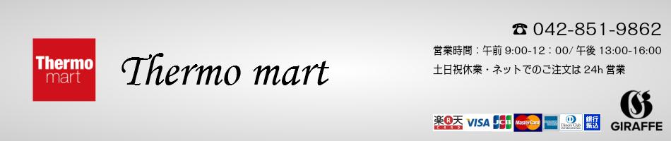 サーモマート:赤外線・測定器・DIY