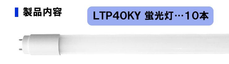10本セット LED蛍光灯 40W 直管 ガラス不使用 プラスチック ポリカーボネイト 昼白色 LTP40KY--10 ビームテック