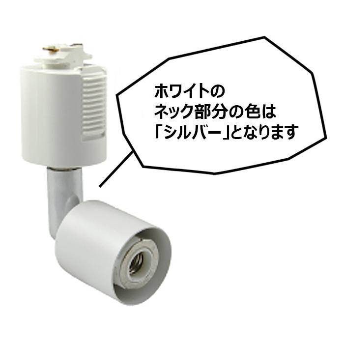 ダクトレール スポットライト E11 黒 白 電球色 昼白色 E11RAIL-LDR6-E11 ビームテック