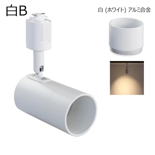 10個セット ダクトレール スポットライト E11 黒 白 茶 ナチュラル シーリングライト 天井照明 ライティングレール ライトレール インテリア レールライト 廊下 寝室 食卓用 E11DLS--10
