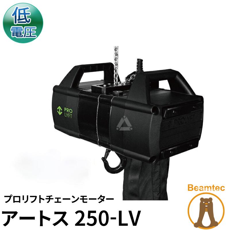プロリフト チェーンモーター アートス250kg AETOS250-LV 低電圧コントロール IP55保護 屋外仕様 Prolyft オランダ製 ビームテック