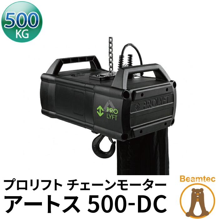 プロリフト チェーンモーター アートス500kg AETOS500-DC ダイレクトコントロール IP55保護 屋外仕様 Prolyft オランダ製 ビームテック