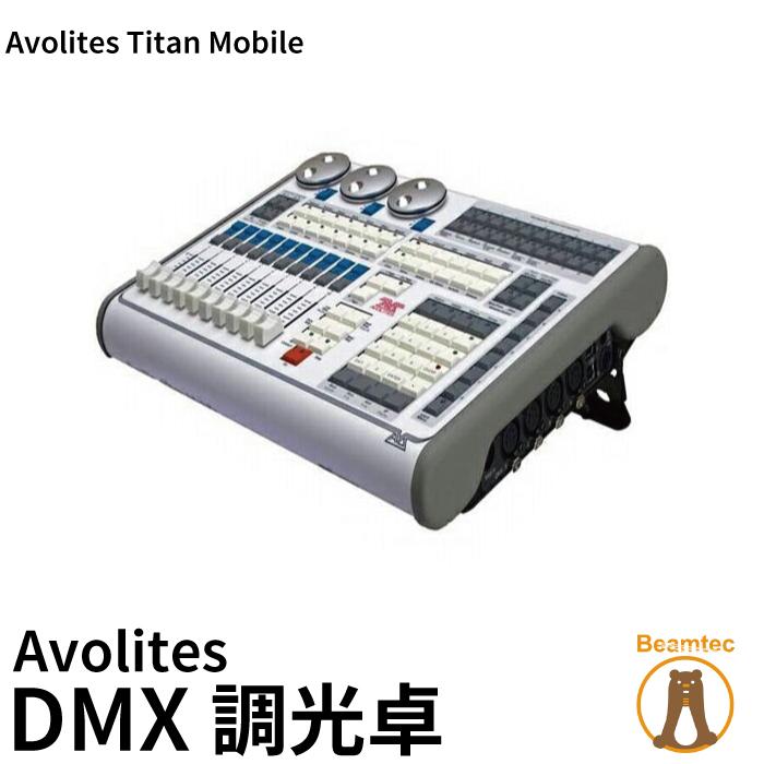 Avolites Titan Mobile エボライツ AVOLITES Avolites DMX 調光卓 Avolites Titan Mobile ビームテック