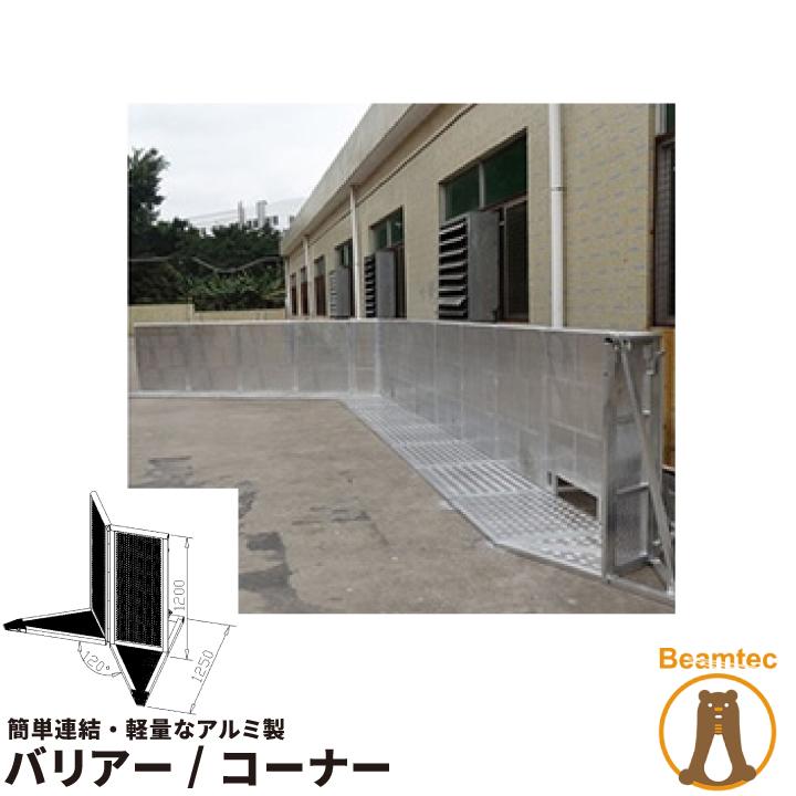 バリアー コーナー 軽量なアルミ製 Barrier corner ビームテック